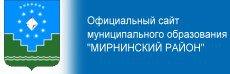 """Администрация МО """"Мирнинский район"""""""