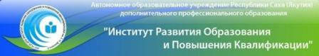 Институт развития образования и повышения квалификации