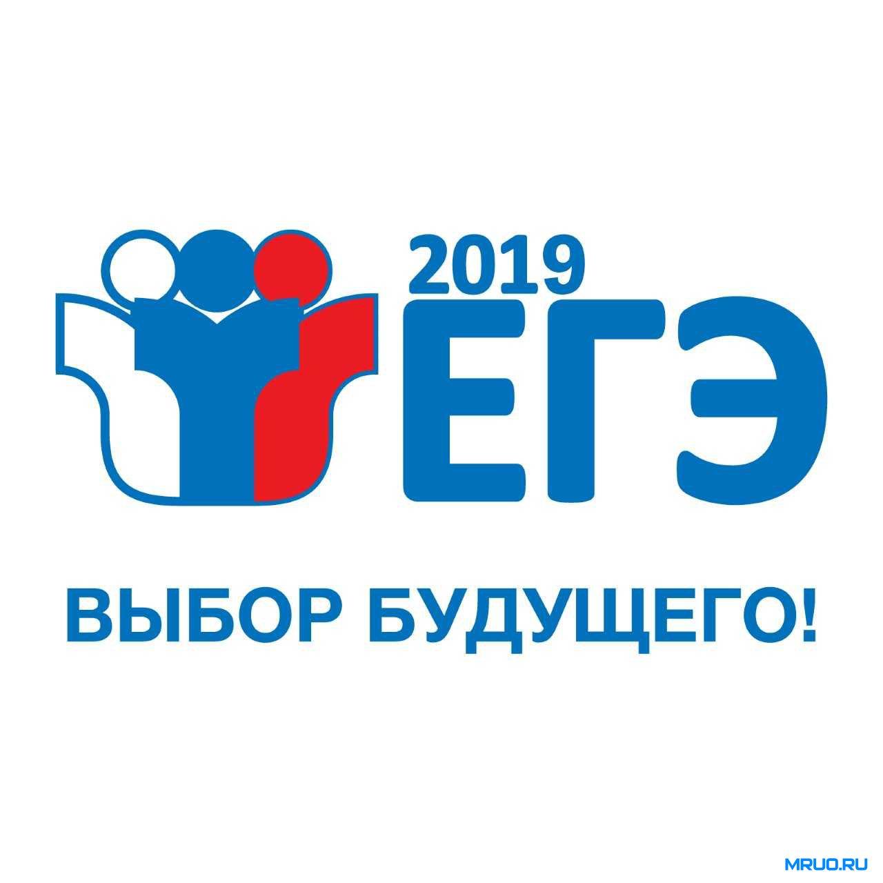 http://mruo.ru/uploads/posts/2019-01/1547779468_ege2019.jpg